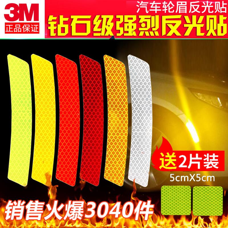 3M钻石级车身反光贴后保险杠反光膜雾灯改装贴纸个性创意夜光防撞