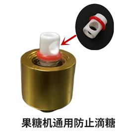 果糖机配件果汁定量机通用出糖嘴堵头塞头防止滴糖漏糖奶茶设备