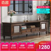 森趣美式全实木家具套装客厅家具简约小户型柜子电视柜茶几组合
