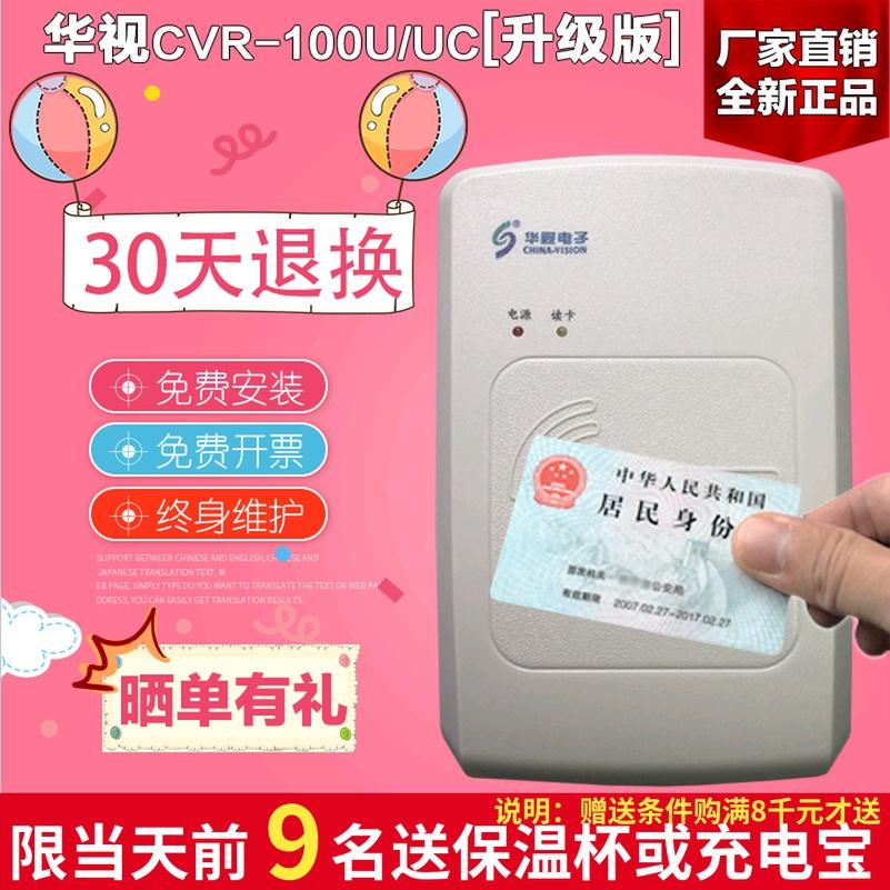 华视CVR-100U二代证读卡器华视身份阅读器华视电子CRV-100UC读卡