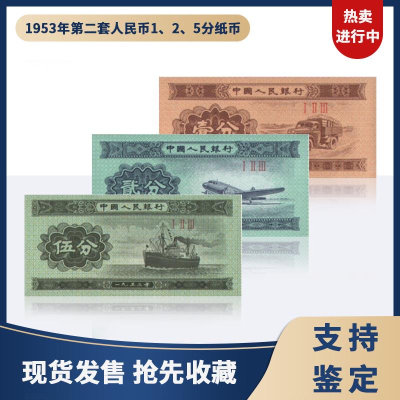 Вторая серия юаней Артикул 566373915940