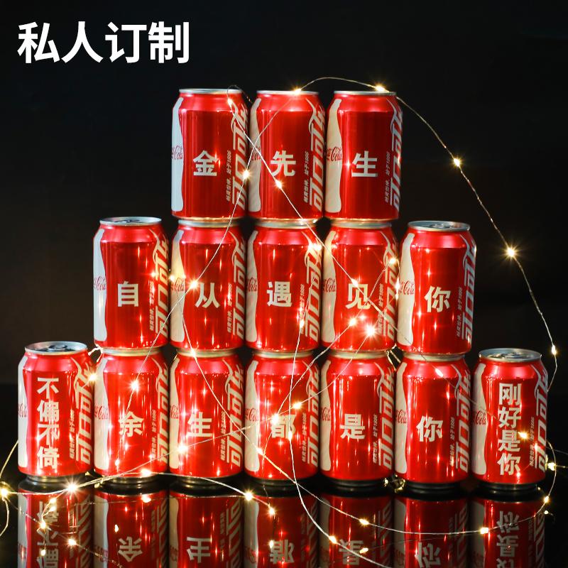 热销78件正品保证可乐定制易拉罐diy刻字生日礼物