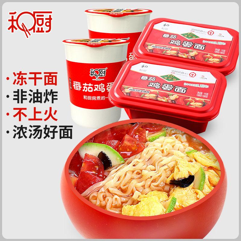和厨泡面方便面非油炸整箱组合速食桶装杯面碗面西红柿番茄鸡蛋面