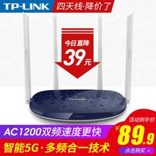 TPWDR5610LINK無線路由器穿墻王速率1200M家用高速千兆WiFi穿墻tplink雙頻5G電信聯通光纖智能寬帶TL