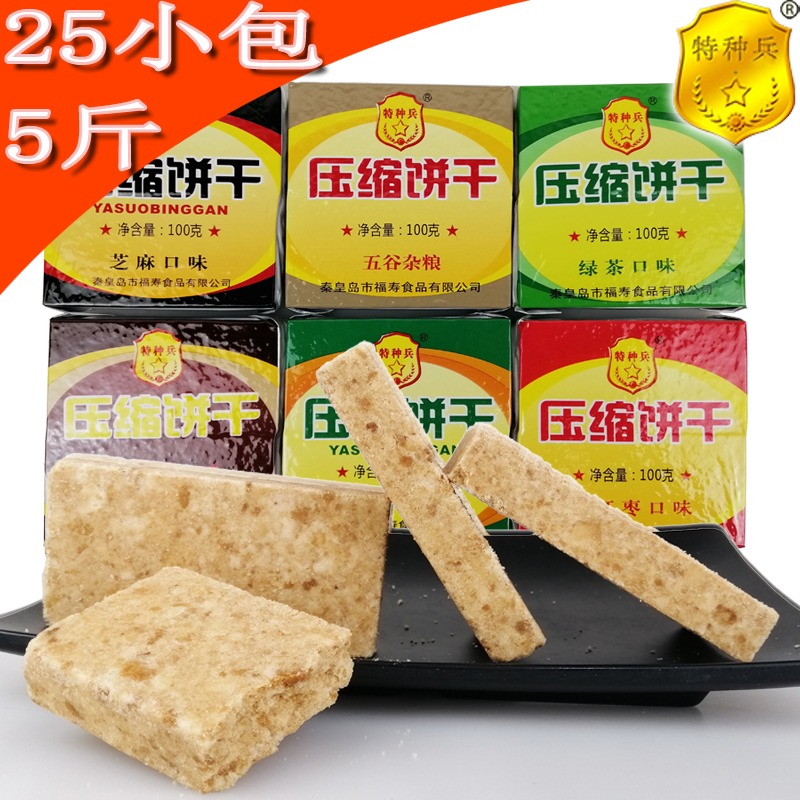 Special soldiers compress biscuits outdoor nutrition military industry dry food substitute meal full of hunger leisure Zero food non 90 13