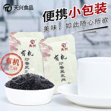 Tianxing Organic Black Sesame Ready-to-eat Farmer's Raw Black Sesame Grains Fried and Cooked in Bulk Vacuum Bags for 19 New Goods