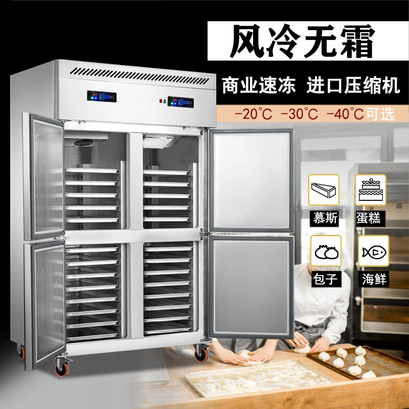 Refrigerator commercial four door vertical large capacity air-cooled frost free freezer