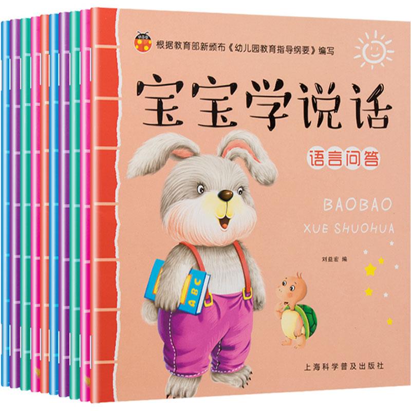 全套10册宝宝学说话语言启蒙书 适合一岁半到两岁宝宝看的书籍婴儿认知幼儿图书0-1-2-3-6三岁儿童读物益智早教图书绘本睡前故事书