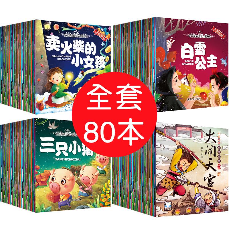 全套80本 儿童故事书0-1-2-3-5-6周岁早教宝宝睡前故事启蒙书籍幼儿园婴儿图书绘本幼儿读物安徒生格林童话注音版寓言中国神话故事