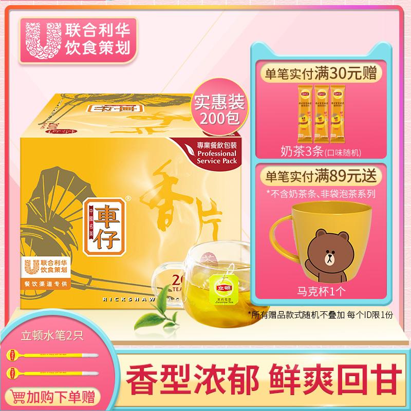 立顿车仔茉莉花茶200包/盒袋泡茶叶包香片港式茗茶-源茗茶(联合利华饮食策划旗舰店仅售42.9元)