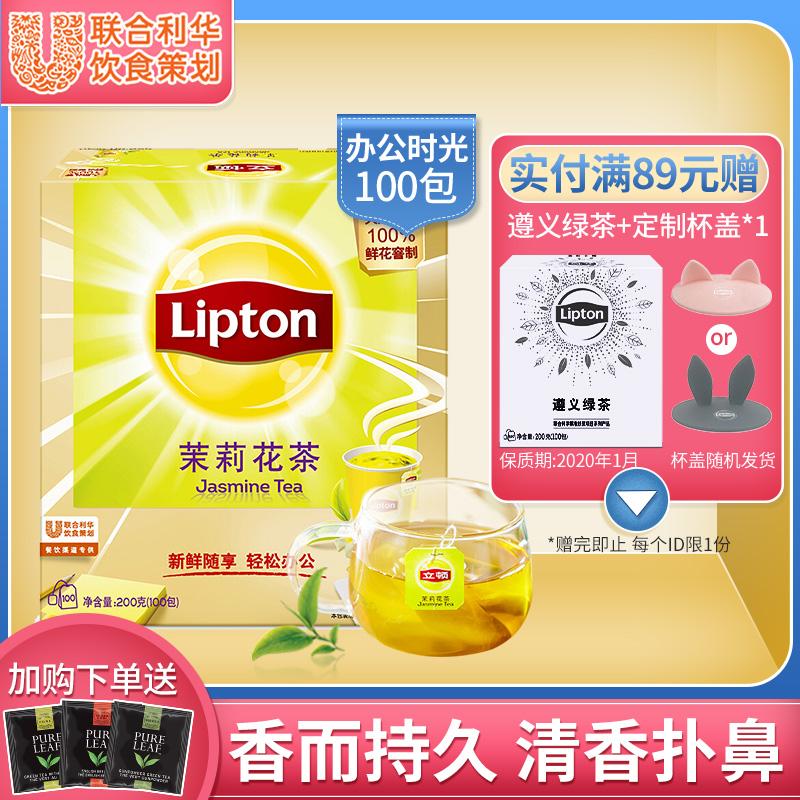 立顿Lipton茶包茉莉花茶叶袋泡茶花茶茶叶花草茶100包200g,可领取5元天猫优惠券