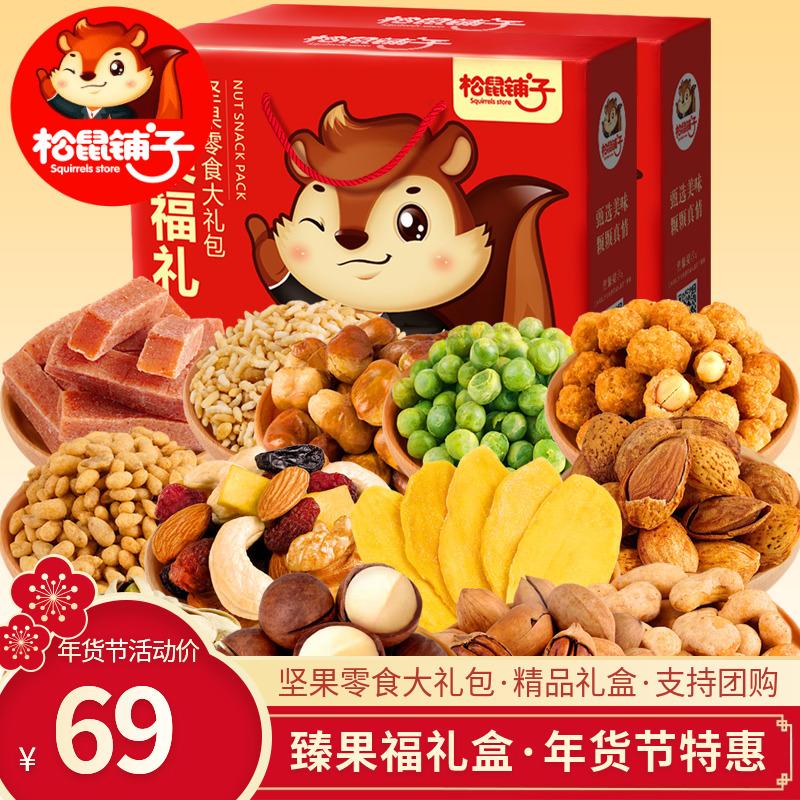 【松鼠铺子-坚果礼盒大礼包】营养零食每日干果混合装年货礼盒