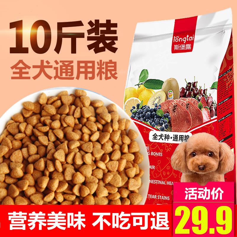 狗粮5kg幼犬10斤泰迪金毛萨摩比熊阿拉斯加通用型迪优克40流浪狗.