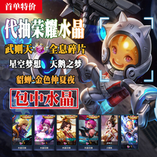 The king sent glory apple crystal to win the treasure to draw the sun Wukong holographic Wu Zetian Lu Ban star dream dream skin