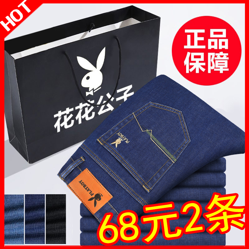 Spring summer Playboy jeans mens elastic straight tube middle aged business high waist loose large casual pants
