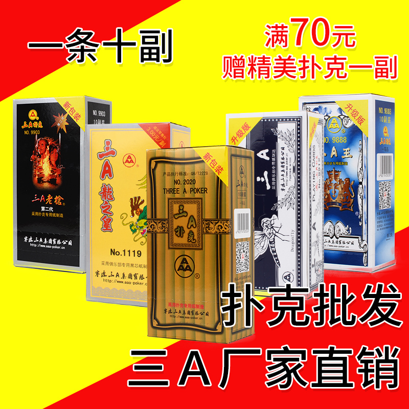 Triple a playing card 3A authentic entertainment game landlord card manufacturer cheap wholesale custom ten suits