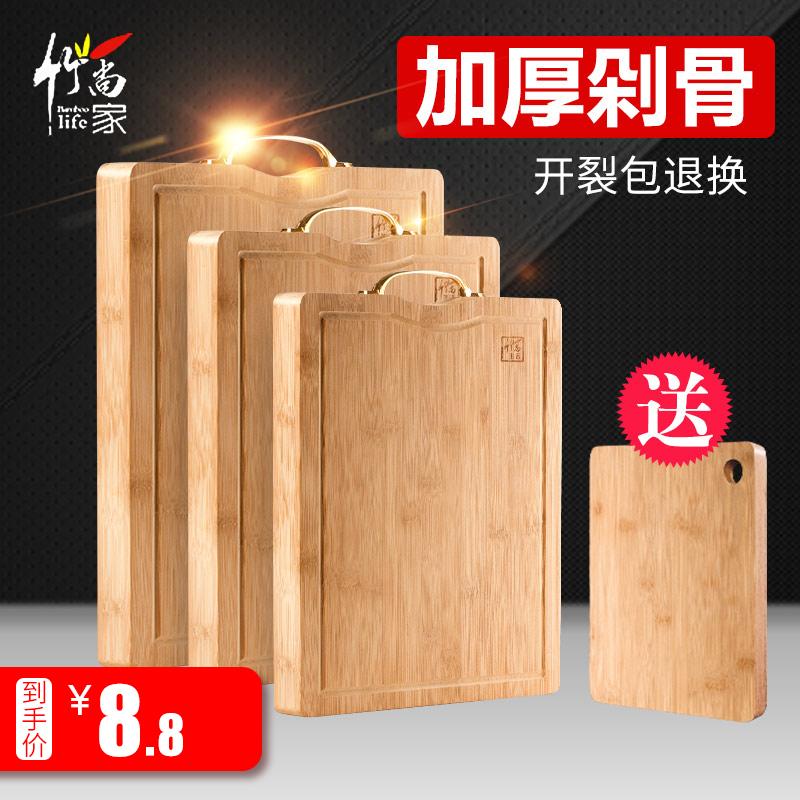 竹尚家实心切菜板擀面板家用占板防霉粘板非实木砧板刀板面板案板