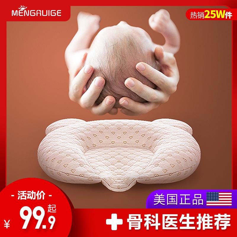 婴儿定型枕防偏头枕头夏季透气矫正偏头0-1岁新生儿 宝宝纠正偏头