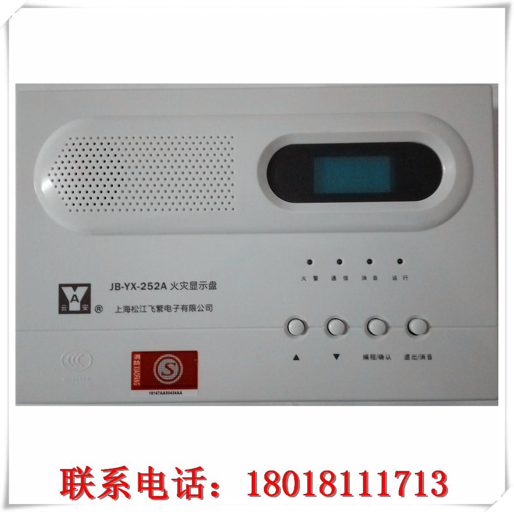 Шанхай свободный река облако сейф летать сложный карты этаж слой дисплей JB-YX-9601 пожар бедствие шоу блюдо слой заметный