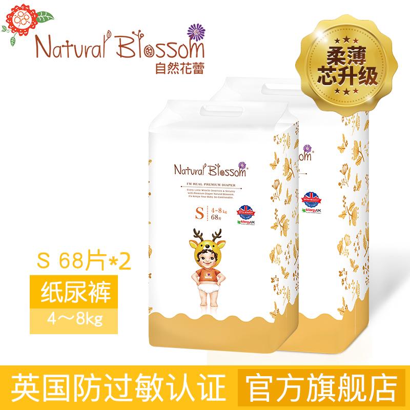 韩国自然花蕾超柔薄S码2包136片夏季纸尿裤透气干爽婴儿尿不湿片