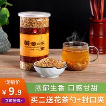苦蕎茶花草茶葉黃苦蕎茶黃苦蕎蕎麥茶250g 包郵 溢香醇