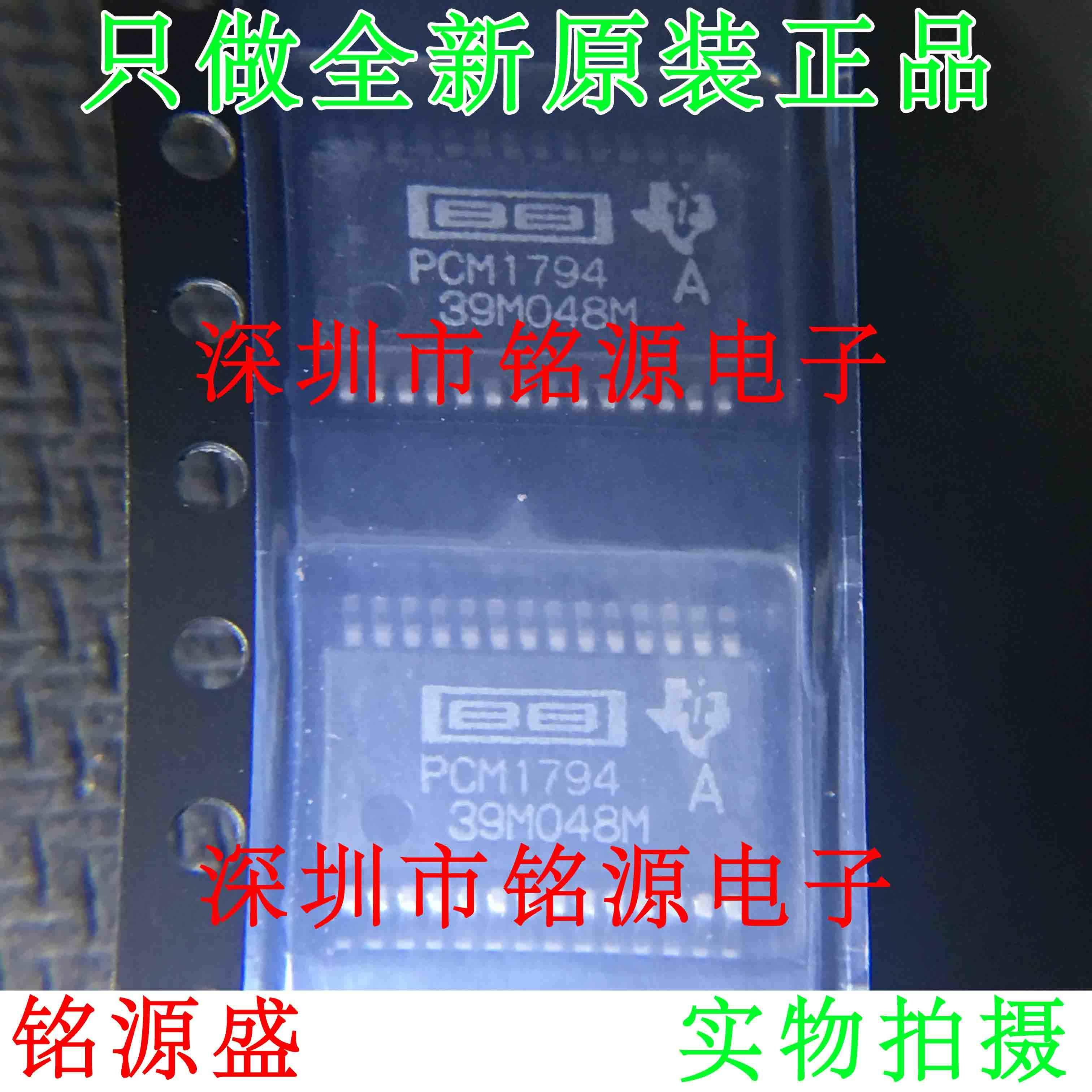 【铭源电子】PCM1794ADBR PCM1794ADB PCM1794 音频解码IC芯片
