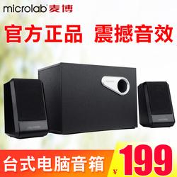 Microlab/麦博 M-200电脑音箱音响2.1低音炮M200台式小音箱