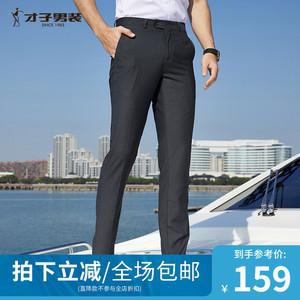 才子男装西裤男商务正装修身直筒薄款夏季垂感裤子黑色西装长裤男