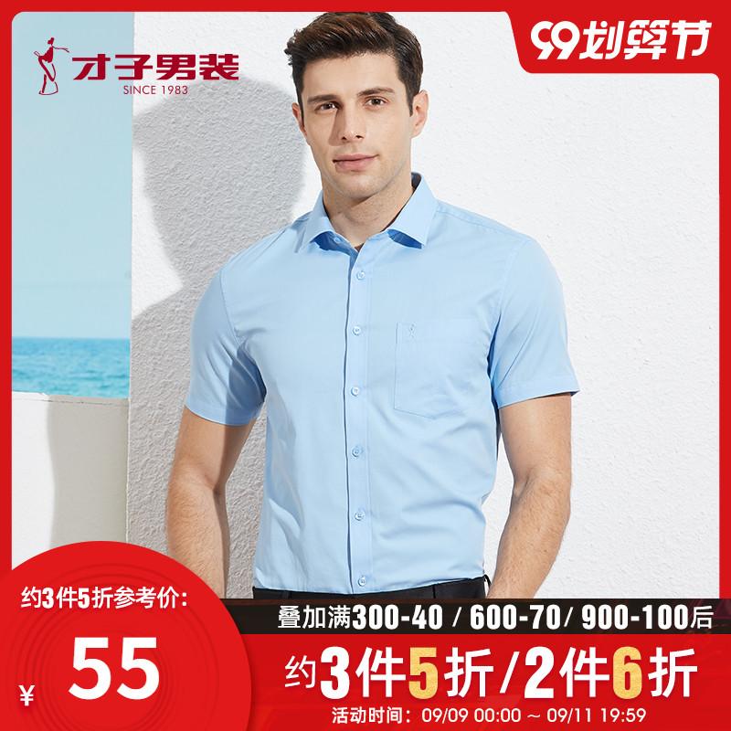 才子男装官方旗舰店商务正装修身蓝色衬衣夏季休闲男士短袖白衬衫