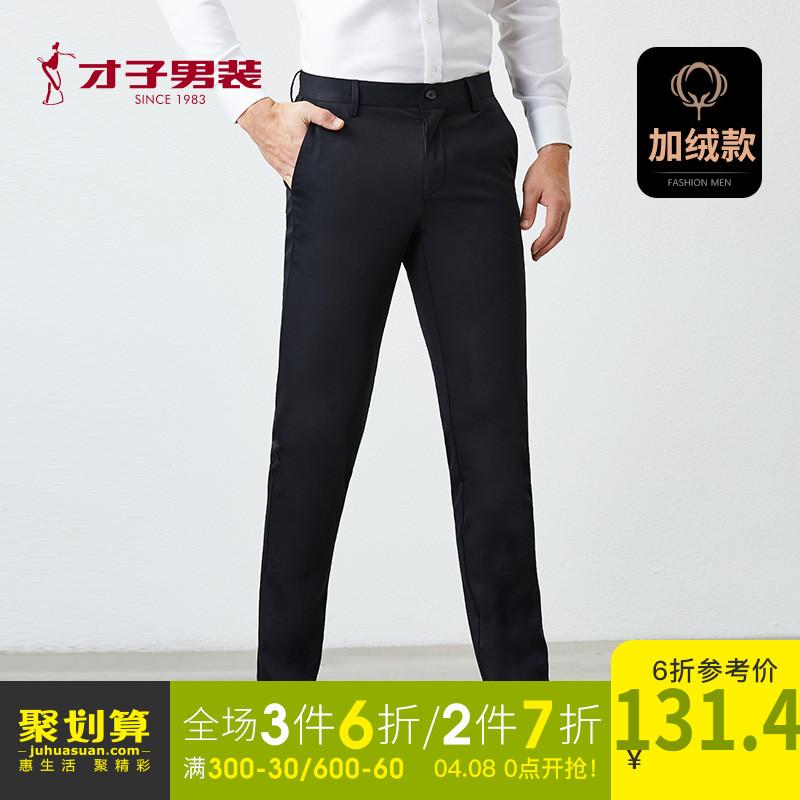 才子男装西裤男士冬季商务休闲职业上班直筒修身加绒坠感黑色裤子