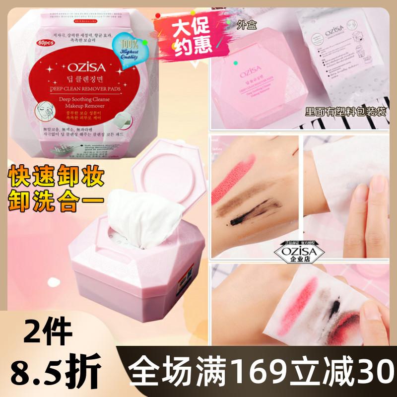 泰国OZISA卸妆湿巾女深层清洁眼唇脸部不刺激ODBO懒人便携卸妆棉