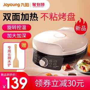 九阳电饼铛家用双面加热加深加大号烤饼机多功能全自动煎饼锅正品