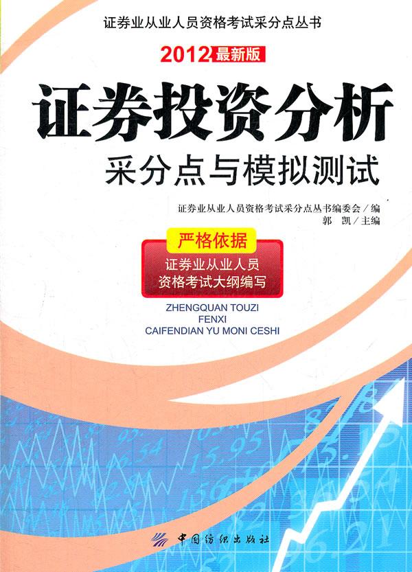 纺织社直供.证券投资分析采分点与模拟测试;郭凯;9787506488242;中国纺织出版社;38.00