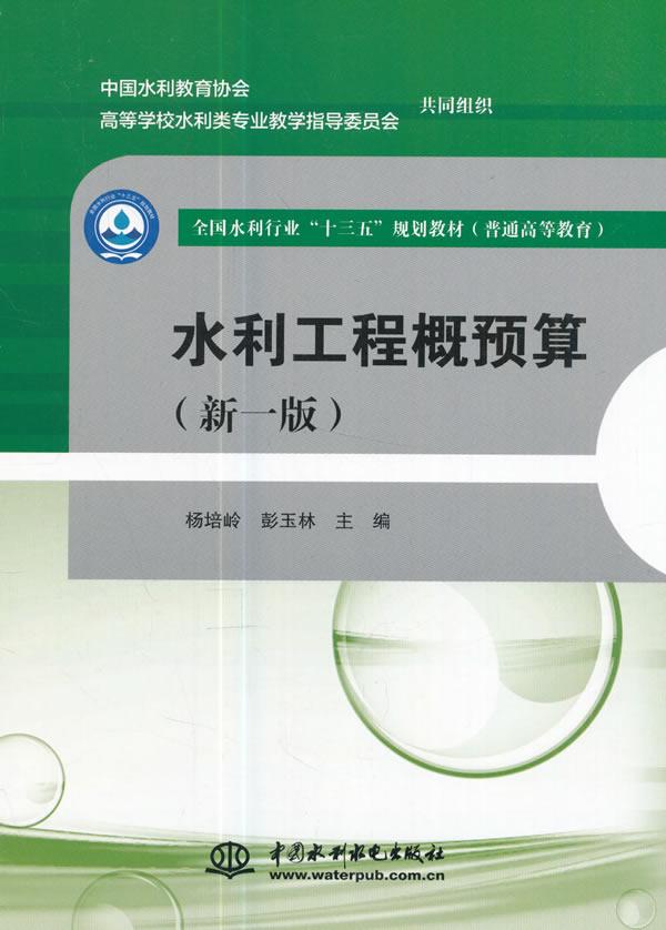 水利社直供.水利工程概预算(新一版)(全国水利行业