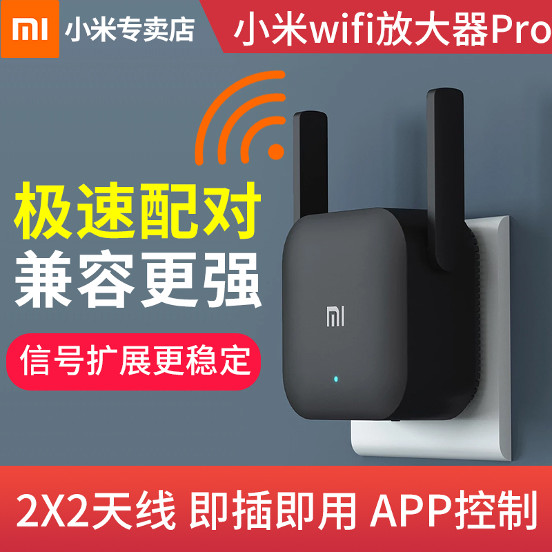 Сяоми WiFi увеличить устройство Pro домой увеличение беспроводной сеть приемник далеко расстояние маршрутизация устройство сигнал расширять большой
