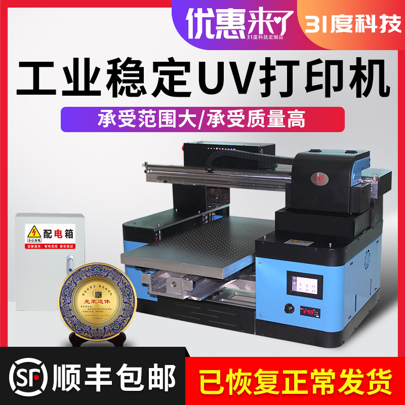 6090 UV universal flat printer acrylic leather logo printing machine full automatic small and medium sized equipment