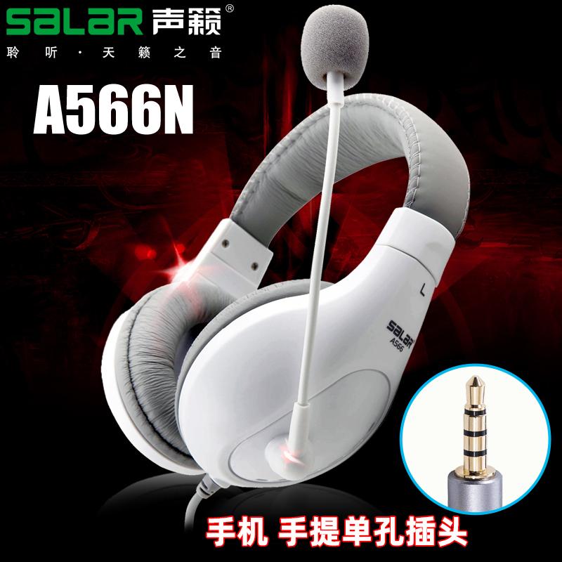 Salar/声籁 A566N头戴式手机电脑耳麦游戏耳机语音带麦话筒重低音
