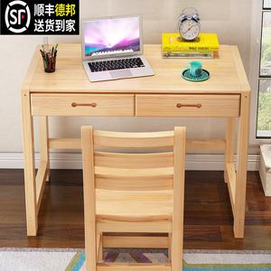 实木书桌家用台式电脑桌升降儿童学习桌写字桌椅套装学生写字台