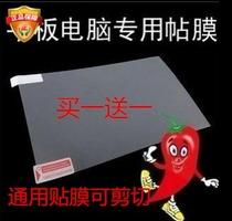 ID触摸屏幕保护高清贴膜通用9寸软膜233X141MM平板电脑防刮�