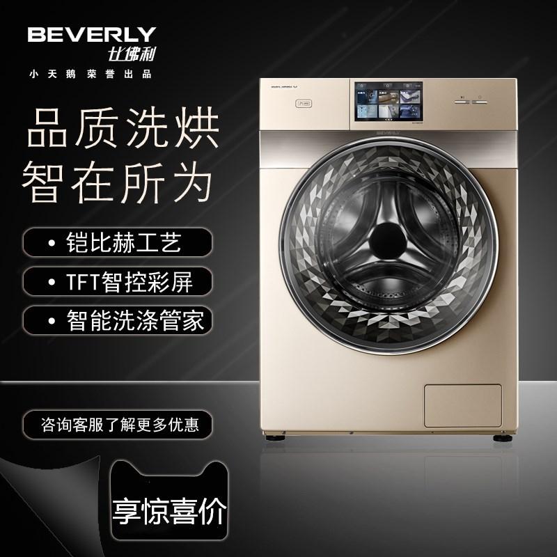 小天鹅(LittleSwan)比佛利10公斤洗烘一体滚筒洗衣机BVL1D100TG6