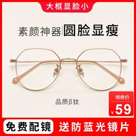 抗蓝光疲劳防辐射电脑眼镜框近视女韩版潮平光度数可配护眼睛大男