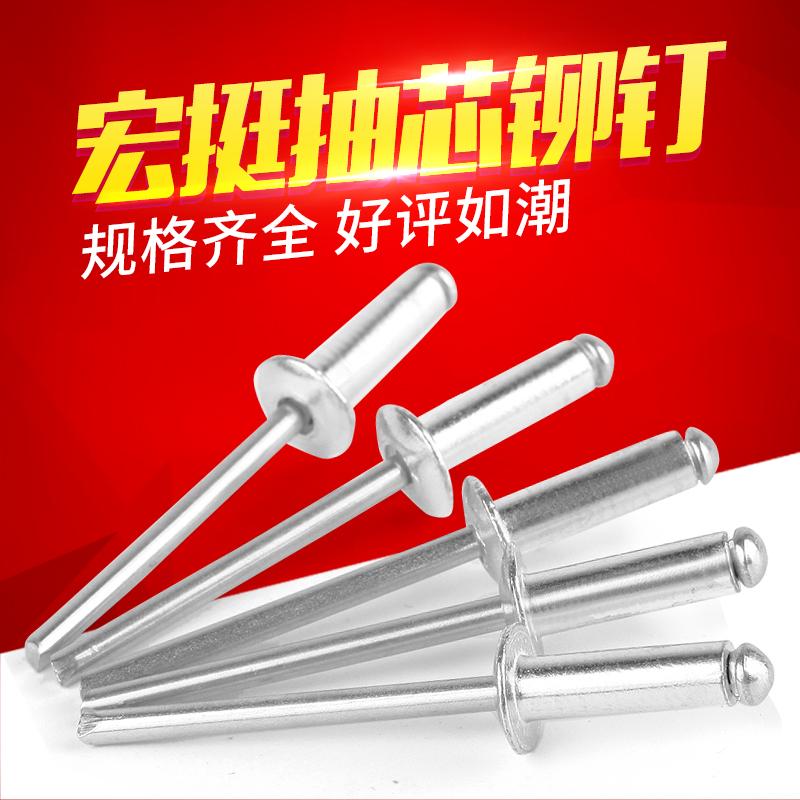 Макрос очень привлечь ядро заклепка / открытие тип тянуть заклепка / алюминий наряд Хуан Мао гвоздь M2.4/3.2/4/5mm упакованный