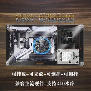 裂风个性diy背挂墙式游戏主机箱卧式开放台式机架抽屉电脑ATX水冷