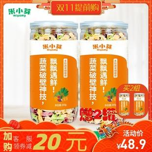 不送婴儿辅食 米小芽蔬菜蝴蝶面200g 儿童面无添加盐营养面条