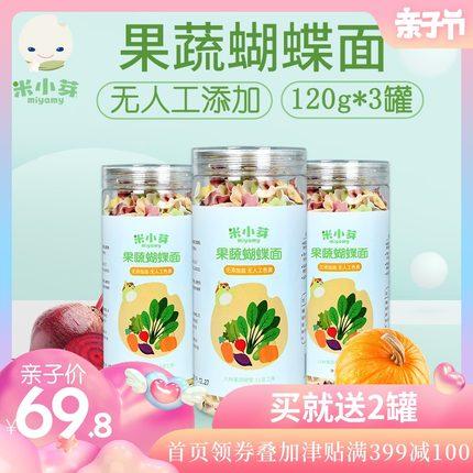 米小芽果蔬蝴蝶面120g*3儿童辅食营养面无添加盐营养面条宝宝面条
