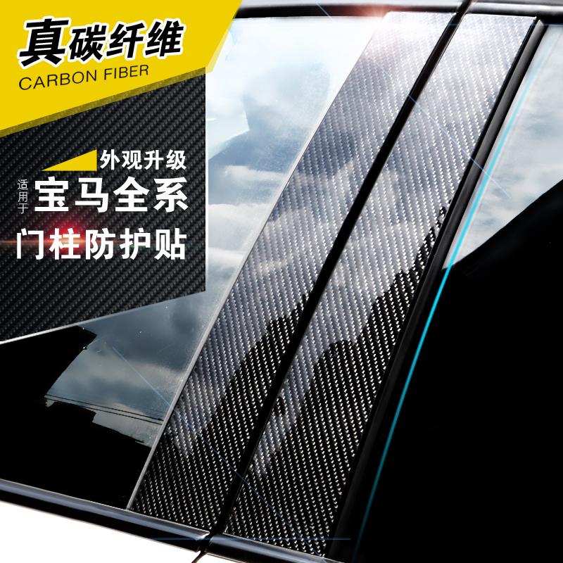 宝马新3系e90 5系GT1系三厢X1X3X5X6改装碳纤维保护B柱中柱装饰贴