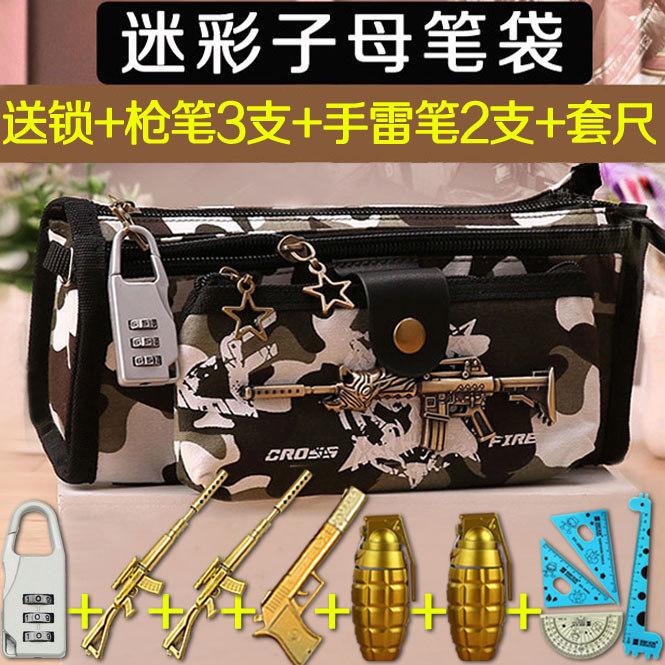 创意多功能笔袋中小学生文具袋 男生密码锁铅笔袋大容量文具盒