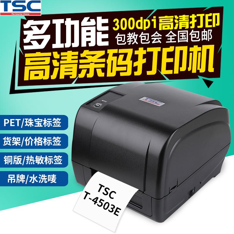 TSC T-4502E/T-4503E条码不干胶打印机服装吊牌水洗唛珠宝标签