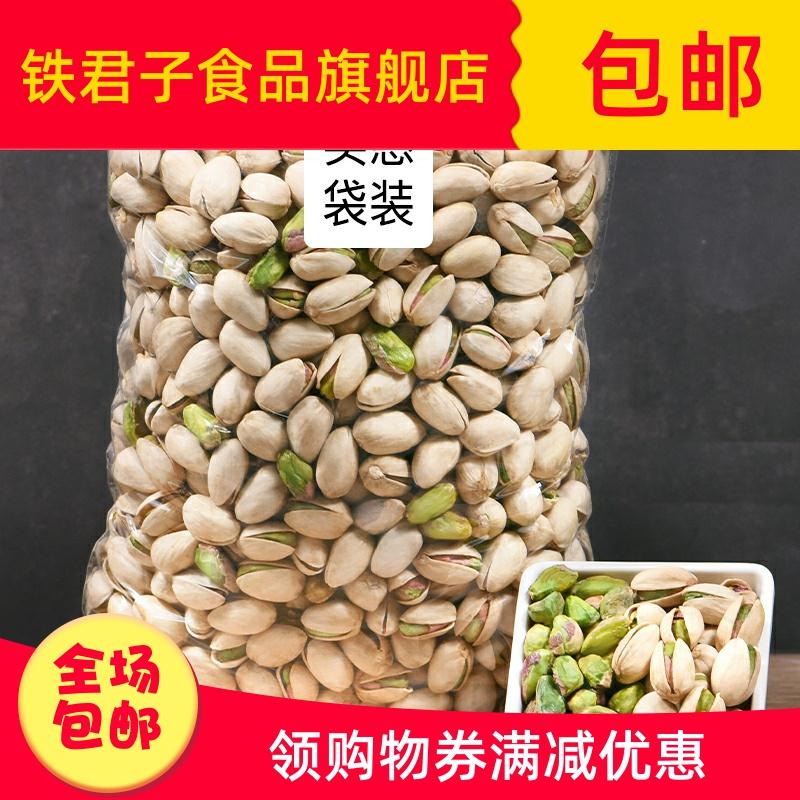 添大颗粒开心果散装500g袋装1000g原色原味无加零食坚果炒货