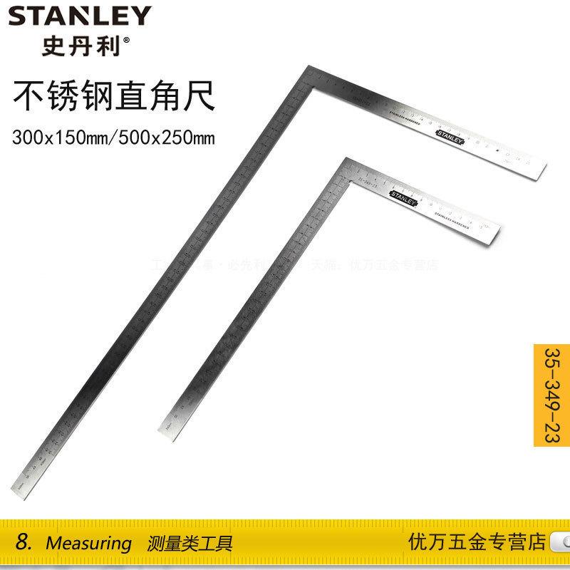 STANLEY史丹利不锈钢直角尺300x150mm35-349-23/500x250mm 35-350